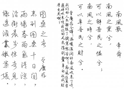 zqc_calligraphy